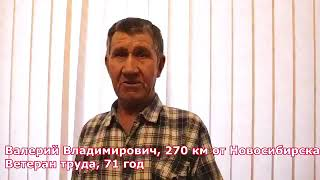 Ветеран труда из Сибири: «Владимир Владимирович, ты хочешь быть Верховным Правителем?