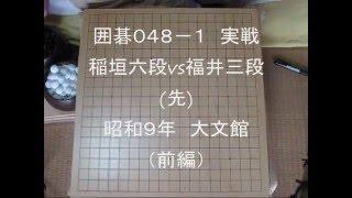 稲垣六段指導 福井三郎右衛門三段(先)  MR囲碁048-1