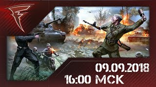 Стрим - Фокусим FleZz`а без СМС и регистрации ★ Men of War: Assault Squad 2