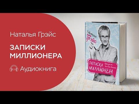 видео: Записки миллионера. Аудио книга про деньги. Наталья Грэйс