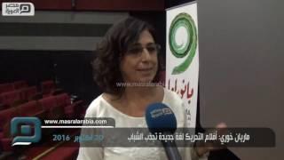 مصر العربية | ماريان خوري: أفلام التحريك لغة جديدة تجذب الشباب
