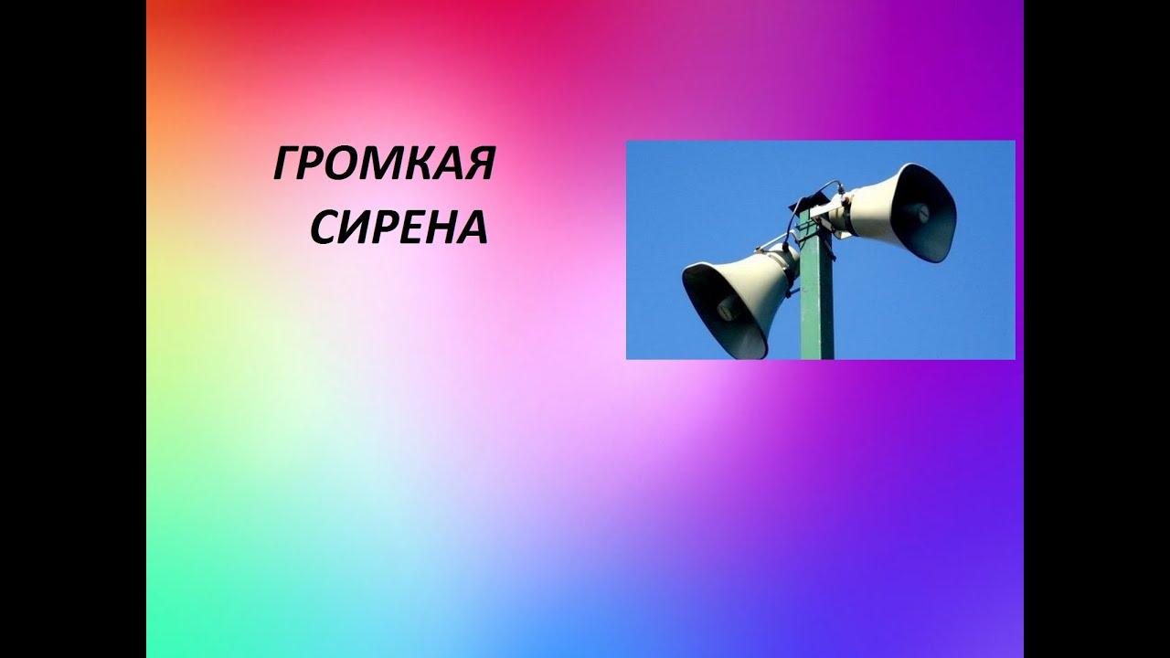 radiokot.ru простая схема воздушной сирены