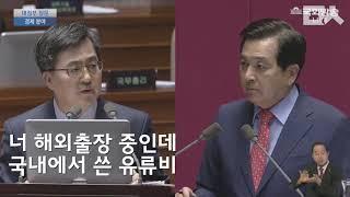 김동연VS심재철 하일라이트. 심재철의 발암유발 개그 모음. 김동연 한놈만 팬다