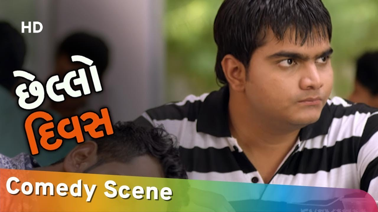 Comedy Scene Chhello Divas Dhula Ni Love Story Gujarati Film 2019 Aarjav Trivedi Malhar Thakar