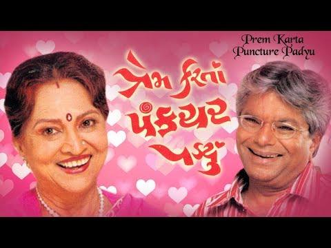 Prem Karta Puncture Padyu - Superhit...