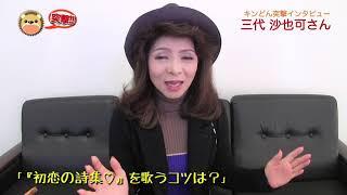 【インタビュー】三代沙也可/初恋の詩集?