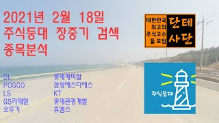 2021.02.18 주식등대 VIP 중장기 검색기 종목…