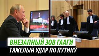 Внезапный зов Гааги. Жесткий удар по Путину