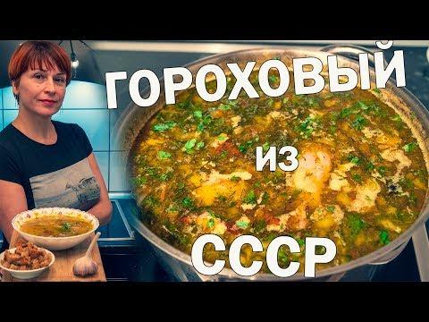 Гороховый суп с копченостями Простой рецепт блюда на обед!