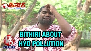 bithiri sathi about hyderabad pollution   funny conversation with savitri   teenmaar news   v6 news