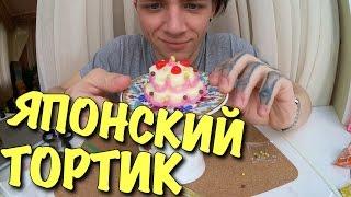 Kracie Popin Cookin Happy Kitchen DIY Cake Kit! / クラシエPOPINクッキンハッピーキッチンDIYケーキキット!/ Японский Торт