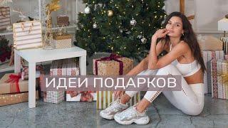 Что подарить на Новый Год Топ 25 Универсальных подарков для мужчин и женщин