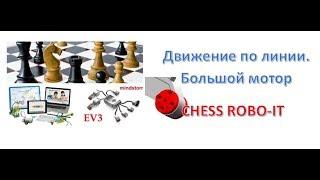 Урок 10 - Chess  ROBO IT EV3. Движение по линии. Пиктограмма большой мотор