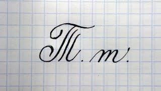 Буква Т  Урок русская каллиграфия  Cyrillic alphabet calligraphy lesson letter Т