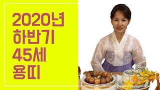 [서울점집][용한점집] 2020년 하반기 45세 병진생 용띠 운세 [도경당] 010-3726-6887