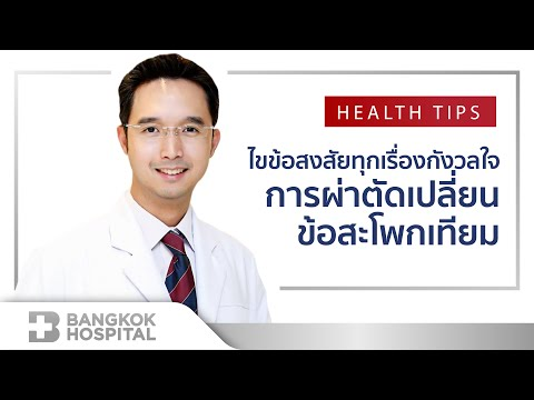 ไขข้อสงสัยทุกเรื่องกังวลใจการผ่าตัดเปลี่ยนข้อสะโพกเทียม By Bangkok International Hospital
