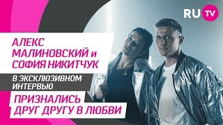 Тема. Алекс Малиновский и София Никитчук