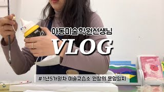 아동미술학원선생님VLOG | 1년 5개월차 미술교습소 …