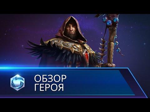 видео: Обзор героя: Медив