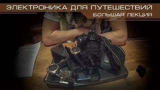 видео Моя обувь для туризма и путешествий