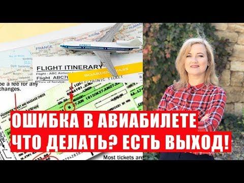 КАК ИСПРАВИТЬ ОШИБКУ В АВИАБИЛЕТЕ. ЧТО ДЕЛАТЬ - ОШИБКА В АВИАБИЛЕТЕ? Ryanair ошибка в авиабилете