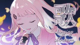 【歌枠】わちゃわちゃいえ~い✌Singing Stream【にじさんじ/町田ちま】