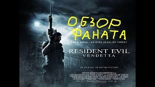 Resident Evil: Vendetta (2017) - Обзор фаната (Movie Review)