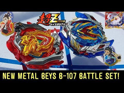 NEW METAL BURST CHOZ  BEYS  B107 BATTLE SET UNBOXINGBATTLES ベイブレードバースト 超ゼツ