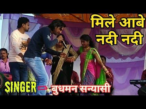 Mile aabe nadi nadi ठेठ nagpuri 2018 new by budhman sanyasi