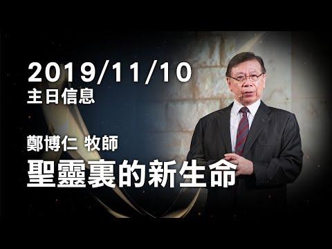 20191110主日信息 鄭博仁 牧師「聖靈裏的新生命」