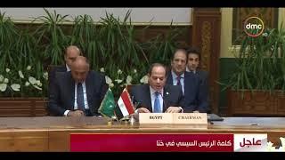 كلمة الرئيس السيسي في ختام القمة التشاورية بشأن السودان - تغطية خاصة