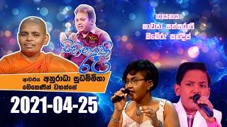 Sihinayaki Re|සිහිනයකි රෑ|2021-04-25 |ආචාර්ය අනුරාධා සුධම්මිකා මෙහෙණින් වහන්සේ|@Sri Lanka Rupavahini Thumbnail