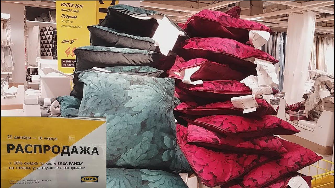 икеа Ikeaзимняя распродажа шторы постельное белье ковры декабрь