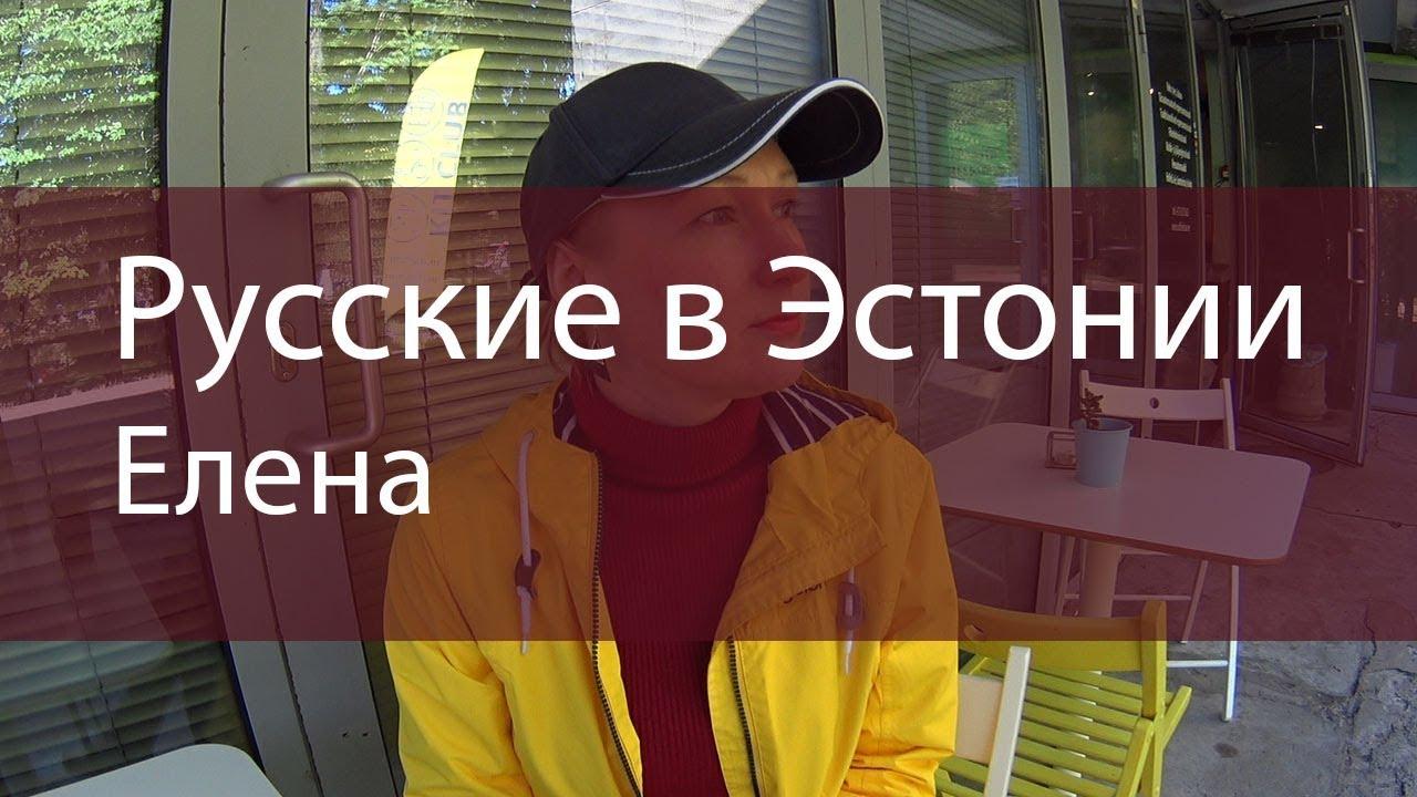 Русские в Эстонии. Елена