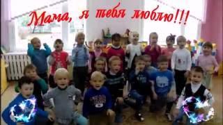 """Поздравление детей ко Дню матери (средняя группа """"Василек"""")"""