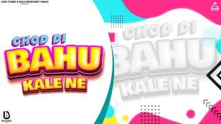 छोड़ दी बहु काले ने Chod Di Bahu Kale ne   Rohtash Dhukiya   New Haryanvi Songs Haryanavi 2019