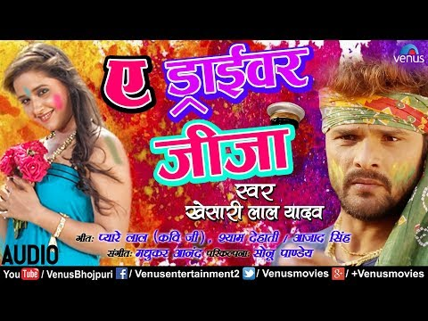 Khesari Lal Yadav का सबसे हिट हाेली Song | A Driver Jeeja | Latest Bhojpuri Holi Song 2018