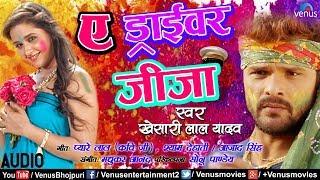 Song : a driver jeeja singer khesari lal yadav music madhukar anand lyrics pyare (kavi ji), azad singh & shyam dehati conceptualize sonu pandey *...