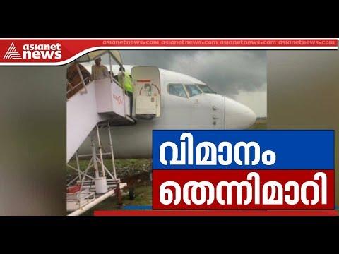 Air India plane veers off the runway on landing