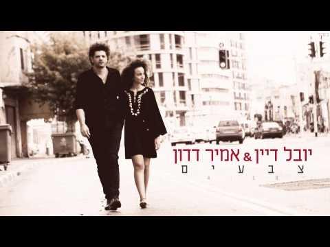 יובל דיין ואמיר דדון - צבעים