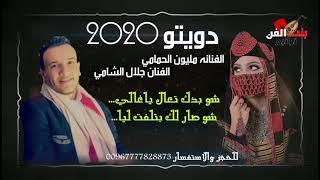 أجمل دويتو||بكر من صباح الباري||الفنانه مليون الحمامي والفنان جلال الشامي || حصرياً ولأول مرة 2020