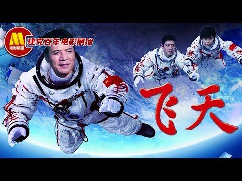 【Chi-Eng SUB Movie】《《飞天》三度落选,张天聪永不言弃终实现自己的航天梦(刘之冰 / 巫刚 / 赵晓明 主演)