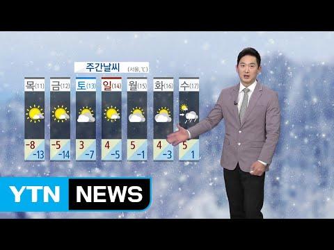 [날씨] 밤사이 전국 눈 확대...내일 오늘보다 더 추워 / YTN