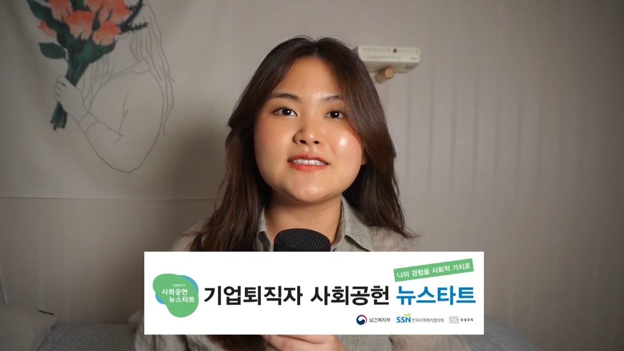 [홍보] 유튜버 지현이 알려주는 기업퇴직자 사회공헌 뉴스타트😎