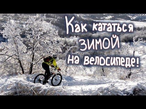 Как кататься зимой на велосипеде. Особенности и нюансы зимней велоезды.