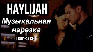 ► Elijah & Hayley _ Музыкальная нарезка (1х01 - 4х13)