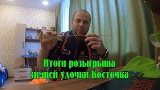 Итоги розыгрыша зимней удочки Косточка by Technolog