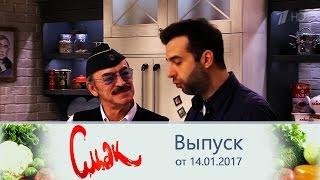 Смак. Гость Михаил Боярский.  Выпуск от14.01.2017