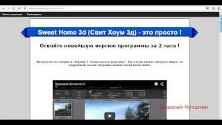 ВИДЕОКУРС Sweet Home 3D