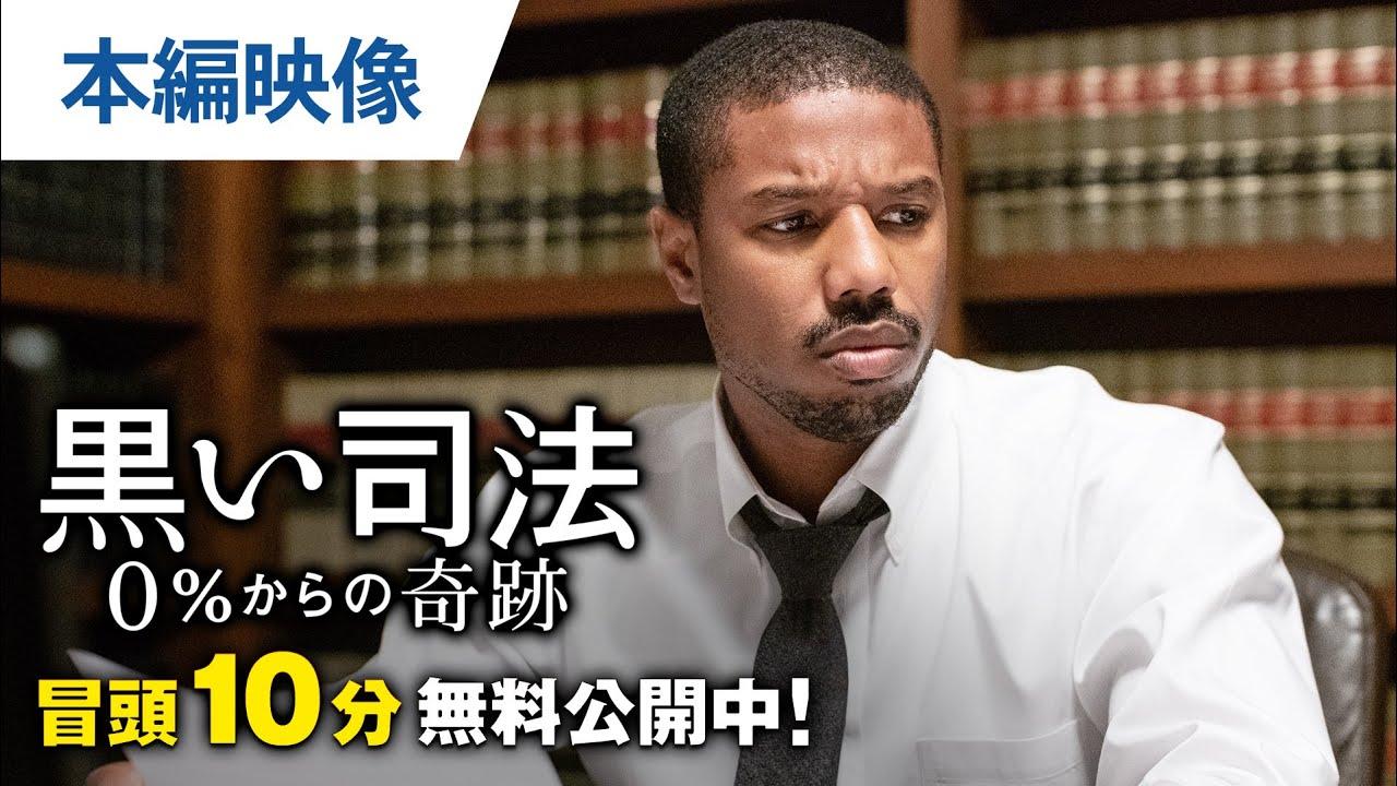 黒い司法 無料